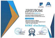 Диплом за лучший проект в сфере повышения финансовой грамотности клиентов организации