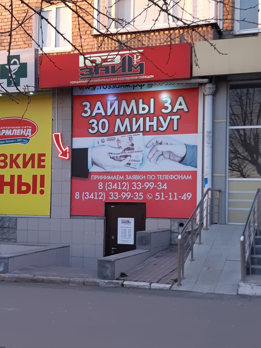 izhevsk2