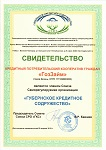 Свидетельство о членстве в СРО кредитных потребительских кооперативов