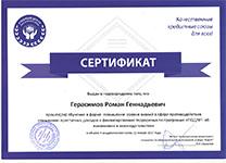 Сертификат Герасимову Роману Геннадьевичу