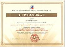 Сертификат национальный знак качества