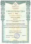 Свидетельство о повышении квалификации Герасимова Р.Г.