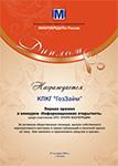 """Первая премия в конкурсе """"Информационная открытость"""""""