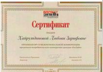 Сертификат организатору 2 межрегиональной конференции кредитно потребительского кооператива граждан ГозЗайм