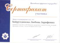 Сертификат о участии в VIII Форуме кредитных союзов России
