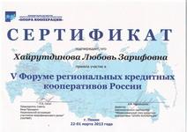 Сертификат о участии в V Форуме региональных кредитных кооперативов России