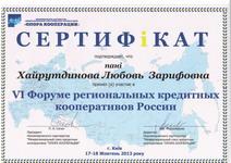 Сертификат о участии в VI Форуме региональных кредитных кооперативов России