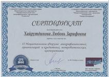 Сертификат за участие во II Национальном Форуме микрофинансовых организаций и кредитных потребительских кооперативов