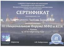Сертификат за участие в III Национальном Форуме микрофинансовых организаций и кредитных потребительских кооперативов