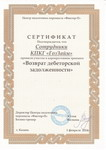 Сертификат за корпоративный тренинг