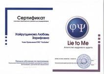 Сертификат за тематический тренинг для андеррайтеров