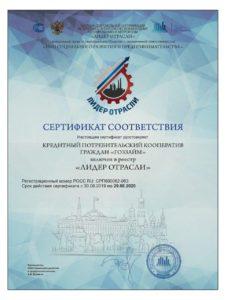 """КПКГ «ГозЗайм» присвоен статус-награда и сертификат """"ЛИДЕР ОТРАСЛИ""""!"""