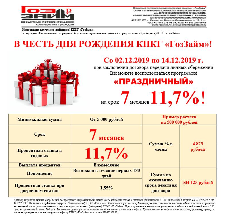 КПКГ «ГозЗайм» предлагает принять участие в специальной акции!