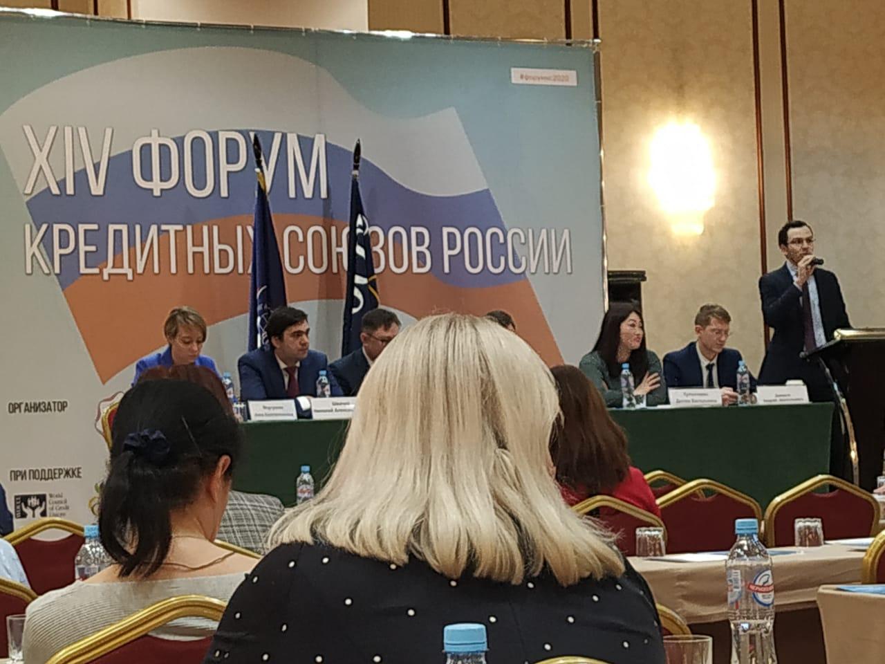 XIV Форум кредитных союзов России