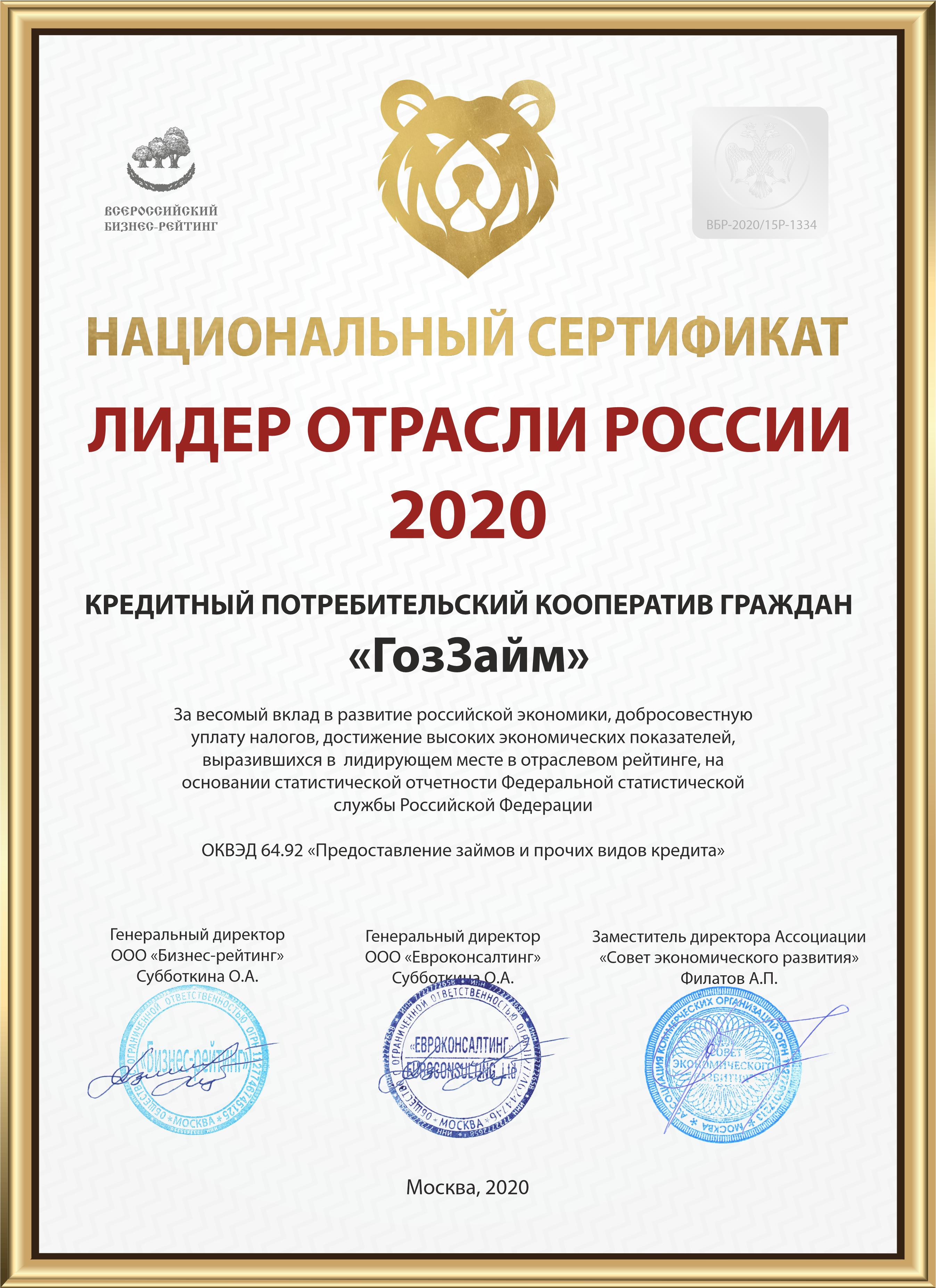 """КПКГ """"ГозЗайм"""" - ЛИДЕР ОТРАСЛИ 2020!"""