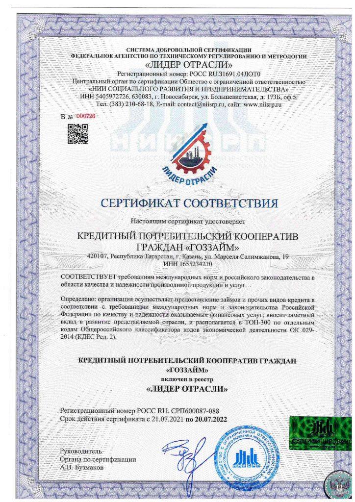 """КПКГ """"ГозЗайм"""" включен в реестр «ЛИДЕР ОТРАСЛИ» !"""
